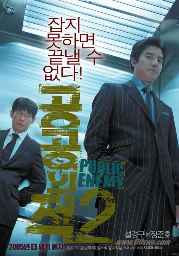 Враг общества 2 - (Gonggongui jeog 2)