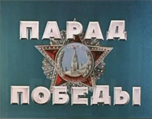 Парад Победы 24 июня 1945 года. Песни войны и победы
