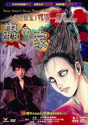 Театр ужасов Кадзуо Умэдзу: Дом жуков - (Umezu Kazuo: KyГґfu gekijГґ - Mushi-tachi no ie )