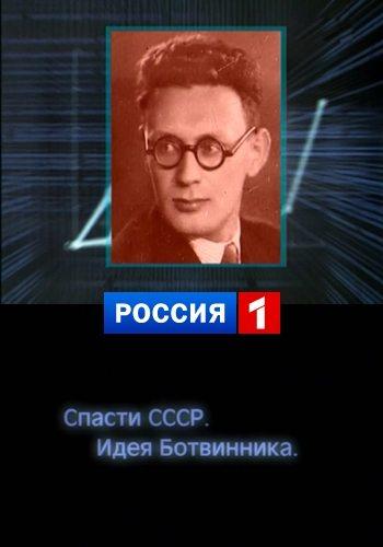 Спасти СССР. Идея Ботвинника