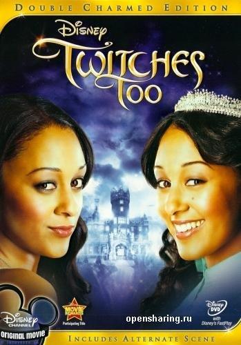 Ведьмы близняшки 2 - (Twitches Too)