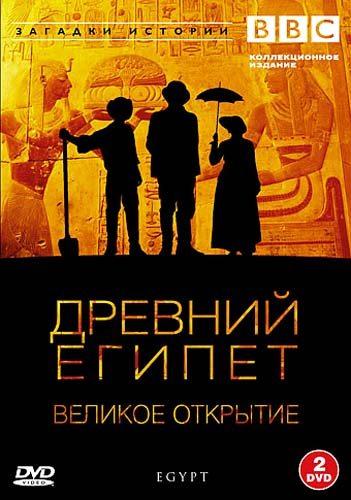 BBC: Древний Египет. Великое открытие - (BBC: Egypt)