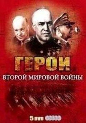 Герои Второй мировой Войны - (Heroes of WWII)