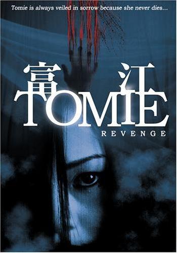 Томиэ: Месть - (Tomie: Revenge)