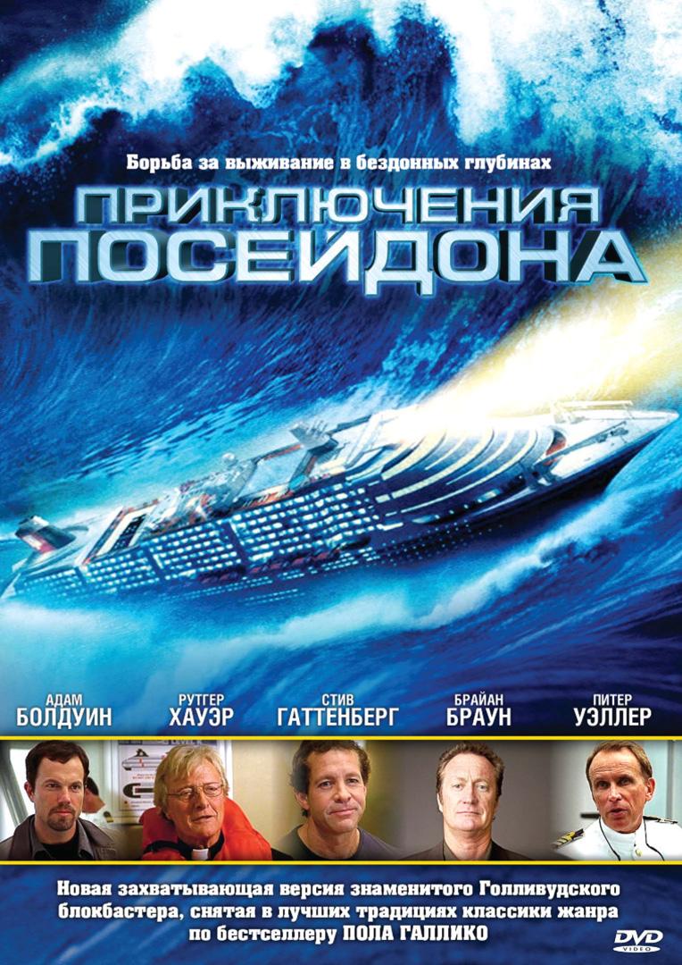Приключения Посейдона - (The Poseidon Adventure)