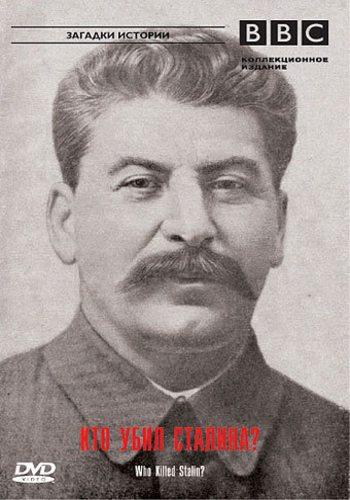 ВВС: Загадки истории. Кто убил Сталина? - (BBC: Timewatch. Who Killed Stalin?)