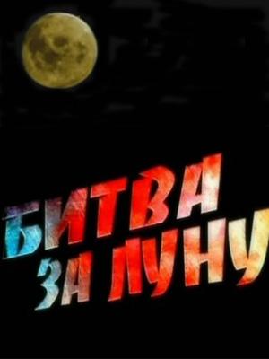 Битва за Луну. Луноходы против астронавтов