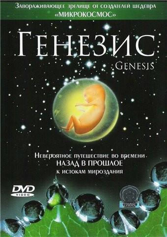 Генезис назад в прошлое - (Genesis)