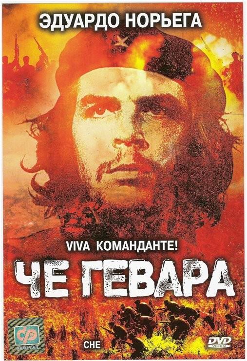 Че Гевара - (Che Guevara)