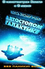 Автостопом по Галактике - (The Hitchhiker's Guide to the Galaxy)