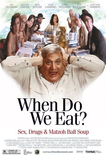 �������� ������� (����� �� ����� ����?) - (When Do We Eat?)
