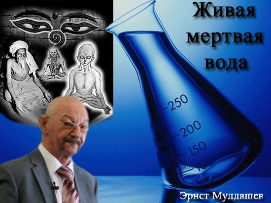 Эрнст Мулдашев. Тайны века. Живая мертвая вода.
