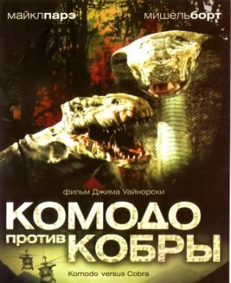������ ������ ����� - (Komodo vs. Cobra)