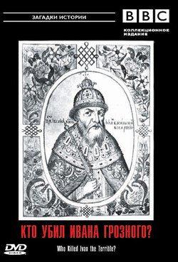 BBC: Кто убил Ивана Грозного? - (Who Killed Ivan The Terrible?)