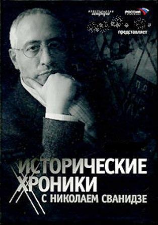 """""""Исторические хроники"""" с Николаем Сванидзе."""