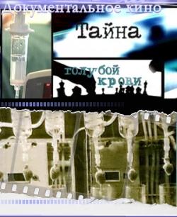 Голубая кровь: Смертельный эксперимент - Smertelnyj eksperiment