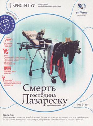 Смерть господина Лазареску - (Moartea domnului Lazarescu)