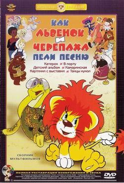 Сборник мультфильмов: Именины сердца-5