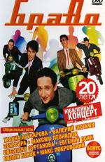 Браво: 20 лет. Юбилейный концерт в Кремле
