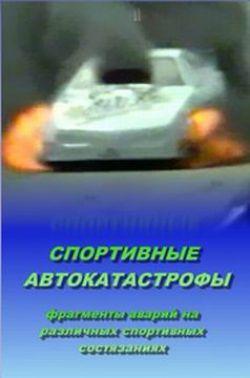Спортивные автокатастрофы - Sportivnye avtokatastrofy
