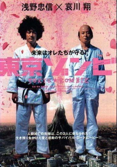 Токийский зомби - (Tokyo Zombie)
