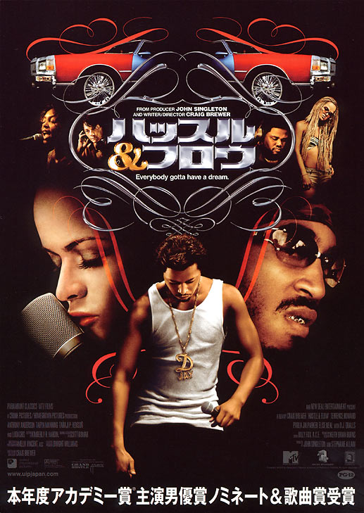 ����� � �������� - (Hustle & Flow)
