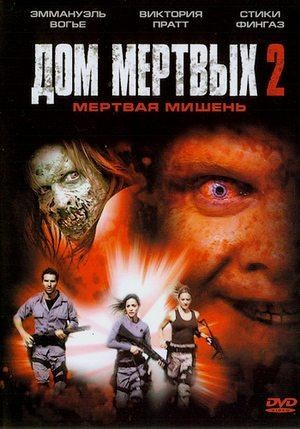 Дом Мертвых 2: Мертвая мишень - (House of the Dead 2: Dead Aim)