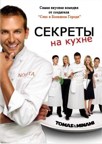 Секреты на кухне - (Kitchen Confidential)