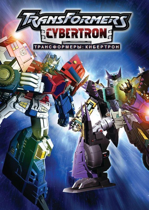 Трансформеры: Кибертрон - (Transformers: Cybertron)