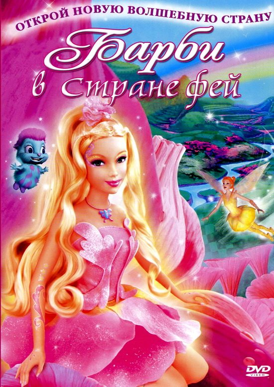 �����: ��������� ������ - (Barbie: Fairytopiia)