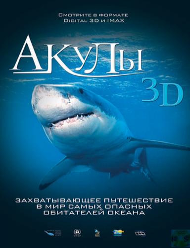 Акулы 3D - (Sharks 3D)