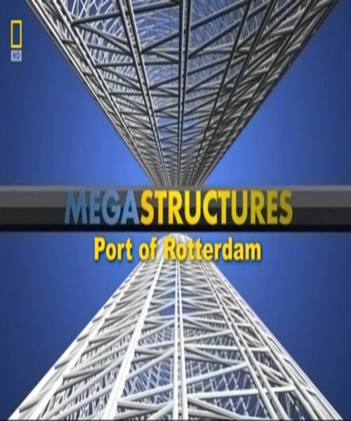 National Geographic: Суперсооружения: Порт Роттердам - (MegaStructures: Port of Rotterdam)