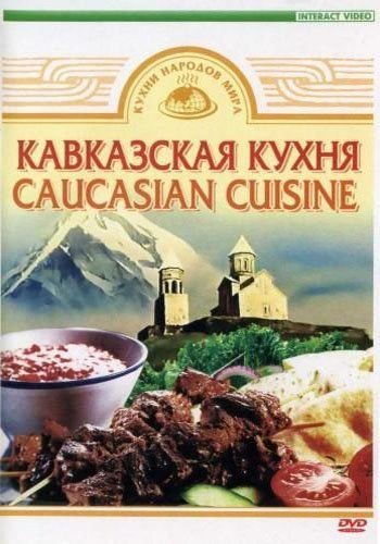 Кухни народов мира. Кавказская кухня