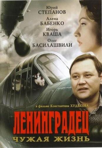 Ленинградец. Чужая жизнь