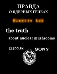 ������ � ������� ������ - (The truth about nuclear mushrooms)
