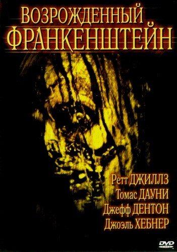 Франкенштейн: Возрожденное зло - (Frankenstein Reborn)