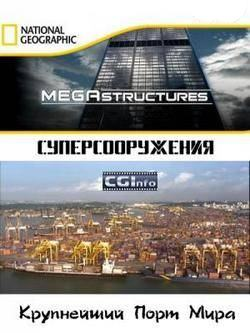 National Geographic: ���������������: ���������� ���� ���� - (MegaStructures: Worlds Busiest Port)
