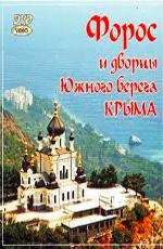 Форос и дворцы Южного берега Крыма