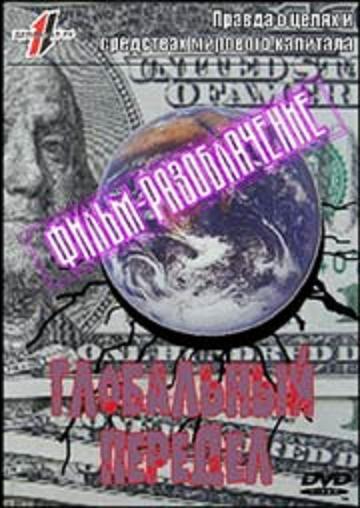Глобальный передел. Правда о целях и средствах мирового капитала