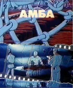 АМБА - AMBA