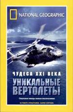 National Geographic: Чудеса XXI века: Уникальные вертолеты - (Ultimate Structures: Super Copters)