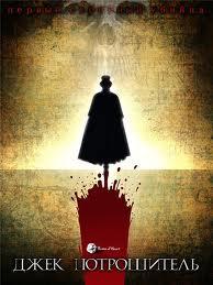 Discovery: Джек Потрошитель. Первый серийный убийца - (Discovery: Jack The Ripper. The First Serial Killer)