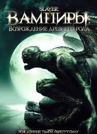 Вампиры: Возрождение древнего рода - (Slayer)