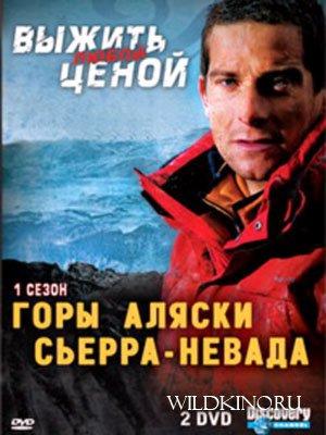 Discovery: Выжить любой ценой. Горы Аляски. Сьерра-Невада. - (Man vs. Wild)