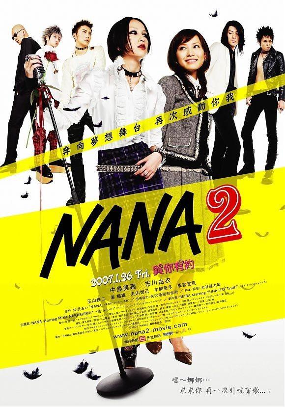 Нана 2 - (Nana 2)