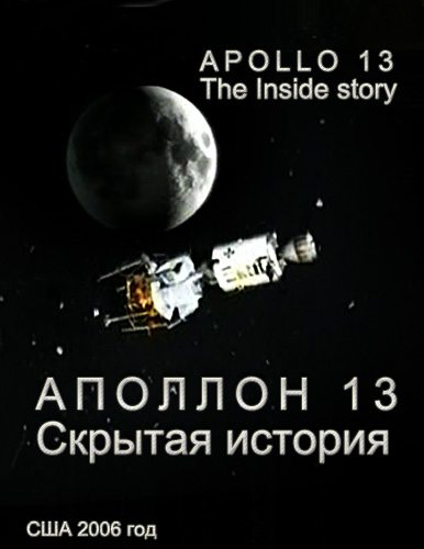 Аполлон 13. Скрытая история - (Apollo13. Inside story)