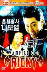 Рикки: полицейский-вампир - (Vampire Cop Ricky)