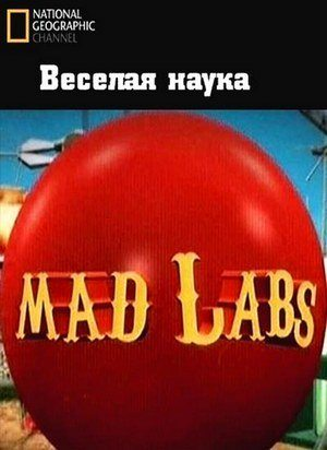 National Geographic: Веселая Наука - (Mad Labs)
