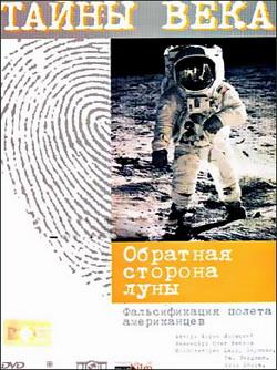 Тайны века: Обратная сторона луны - Obratnaja storona Luny