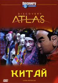 Discovery: Атлас Дискавери: Китай - (Discovery Atlas: China)